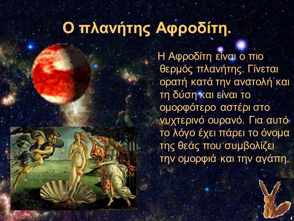 Ο πλανήτης Αφροδίτη.Η Αφροδίτη είναι ο πιο θερμός πλανήτης.