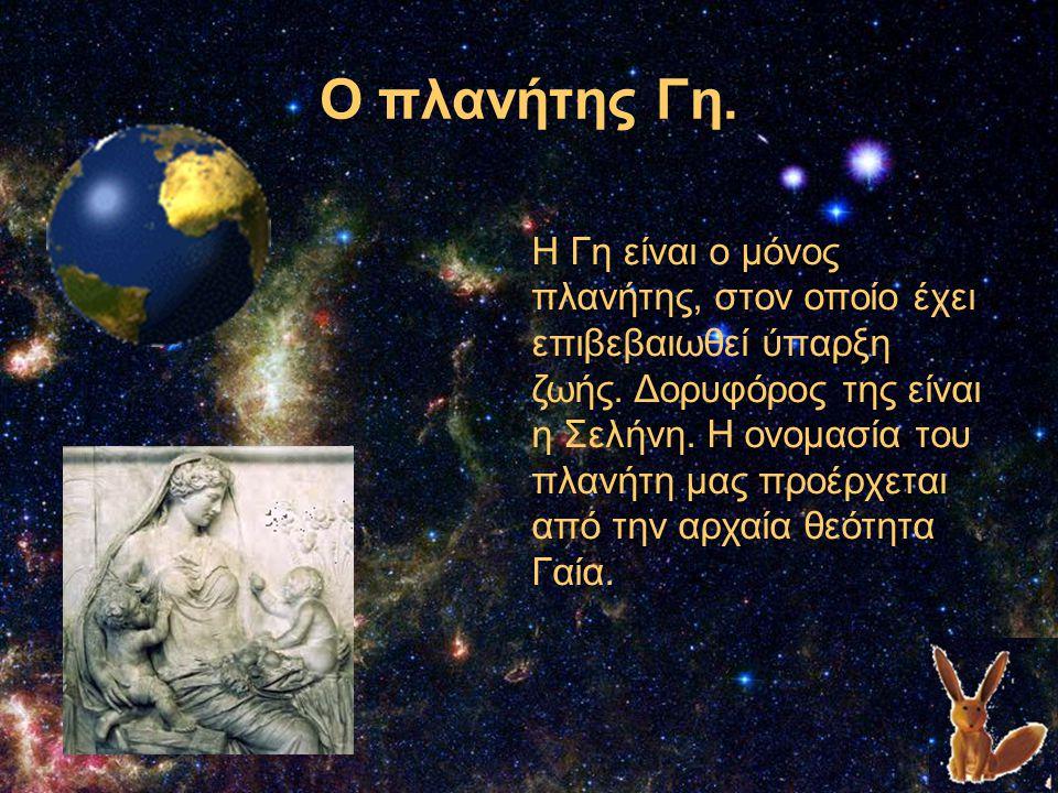 Ο πλανήτης Γη.Η Γη είναι ο μόνος πλανήτης, στον οποίο έχει επιβεβαιωθεί ύπαρξη ζωής.