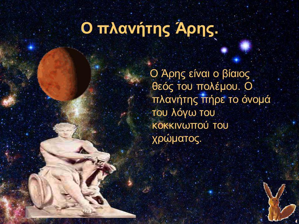 Ο πλανήτης Άρης.Ο Άρης είναι ο βίαιος θεός του πολέμου.