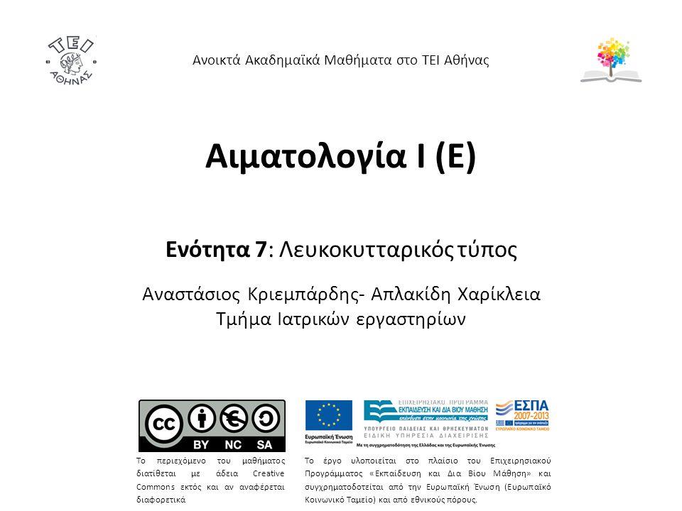 Αιματολογία Ι (Ε) Ενότητα 7: Λευκοκυτταρικός τύπος Αναστάσιος Κριεμπάρδης- Απλακίδη Χαρίκλεια Τμήμα Ιατρικών εργαστηρίων Ανοικτά Ακαδημαϊκά Μαθήματα σ