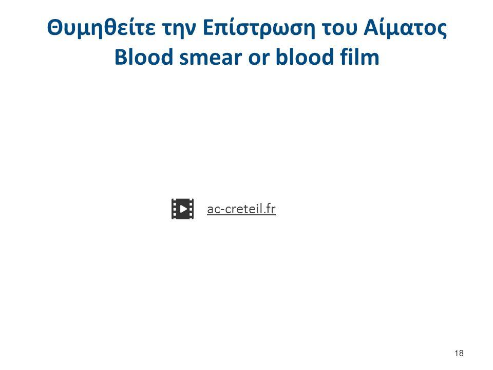 Θυμηθείτε την Επίστρωση του Αίματος Blood smear or blood film 18 ac-creteil.fr