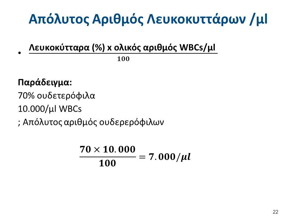 Απόλυτος Αριθμός Λευκοκυττάρων /μl 22