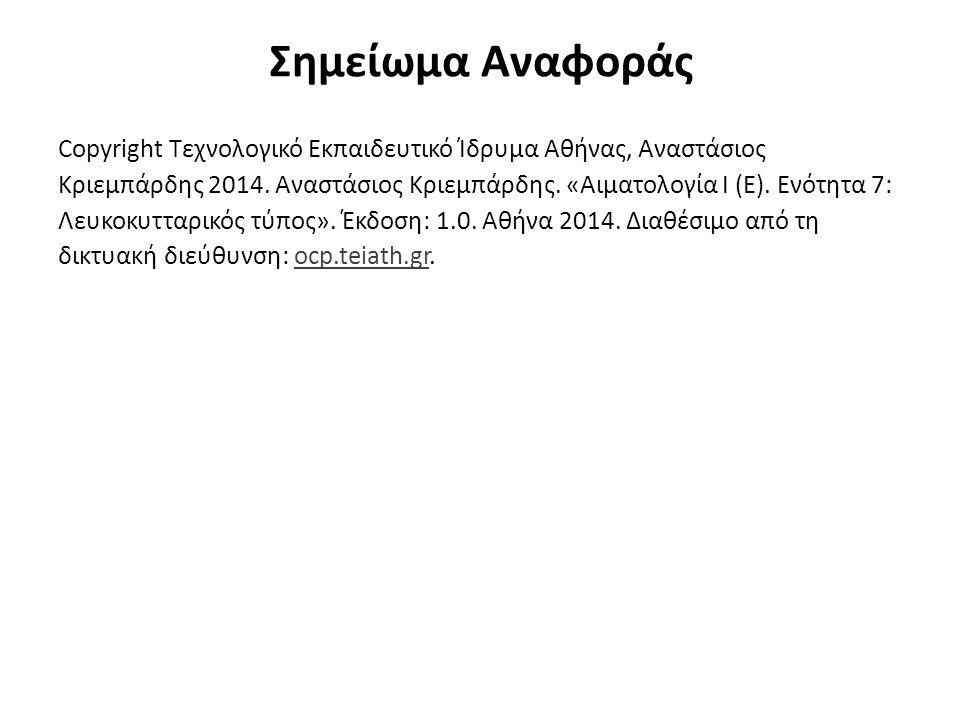 Σημείωμα Αναφοράς Copyright Τεχνολογικό Εκπαιδευτικό Ίδρυμα Αθήνας, Αναστάσιος Κριεμπάρδης 2014. Αναστάσιος Κριεμπάρδης. «Αιματολογία Ι (Ε). Ενότητα 7