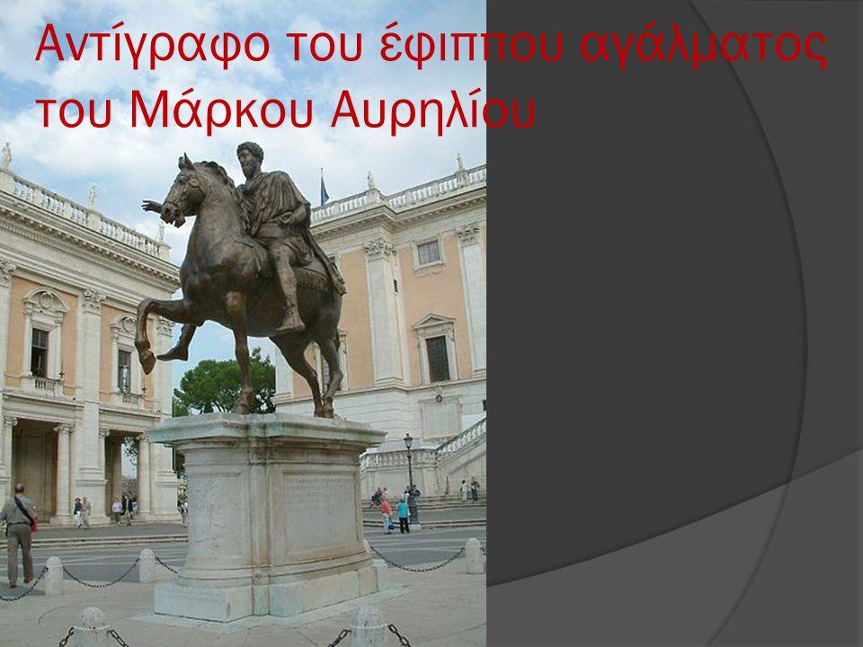 Αντίγραφο του έφιππου αγάλματος του Μάρκου Αυρηλίου