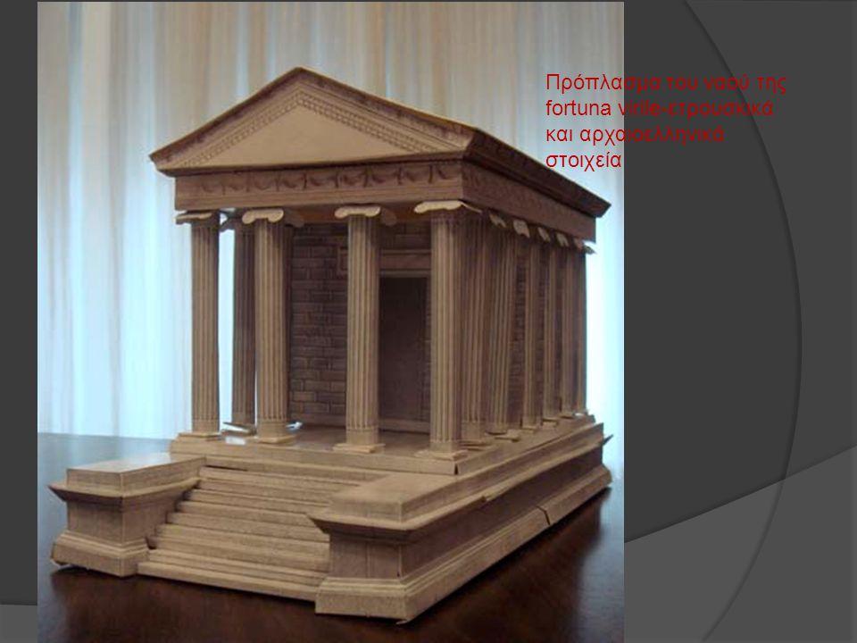 Πρόπλασμα του ναού της fortuna virile-ετρουσκικά και αρχαιοελληνικά στοιχεία