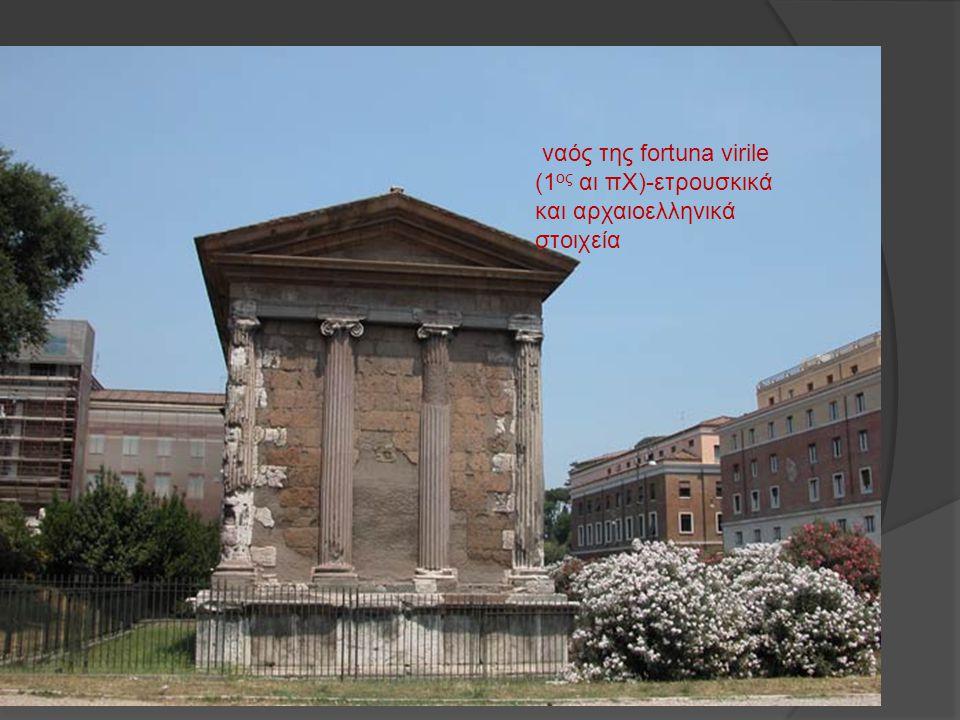 ναός της fortuna virile (1 ος αι πΧ)-ετρουσκικά και αρχαιοελληνικά στοιχεία