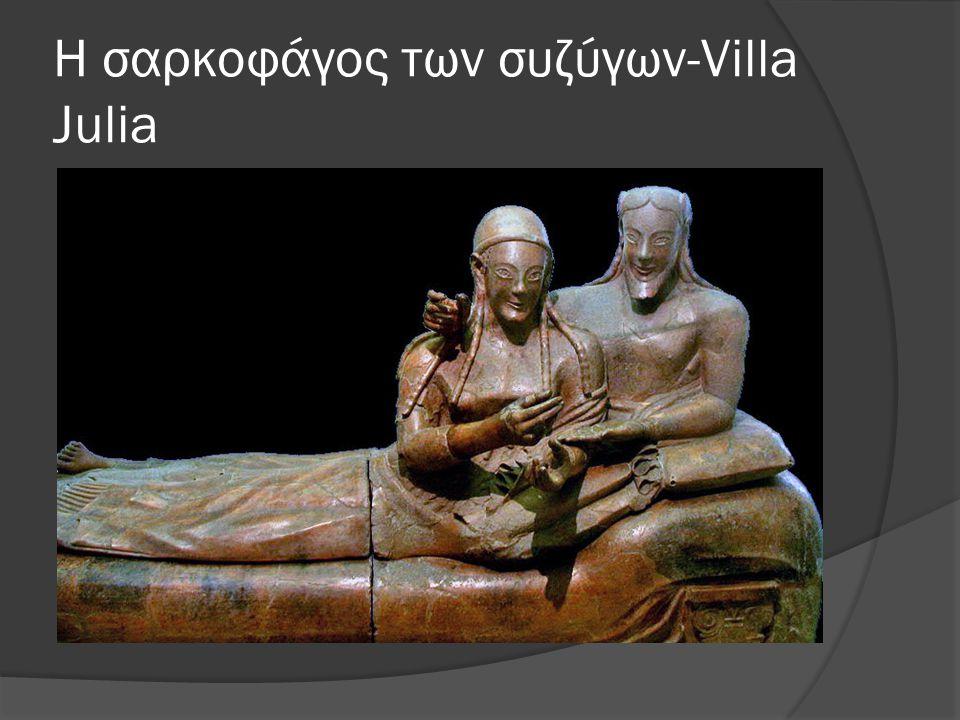 Η σαρκοφάγος των συζύγων-Villa Julia