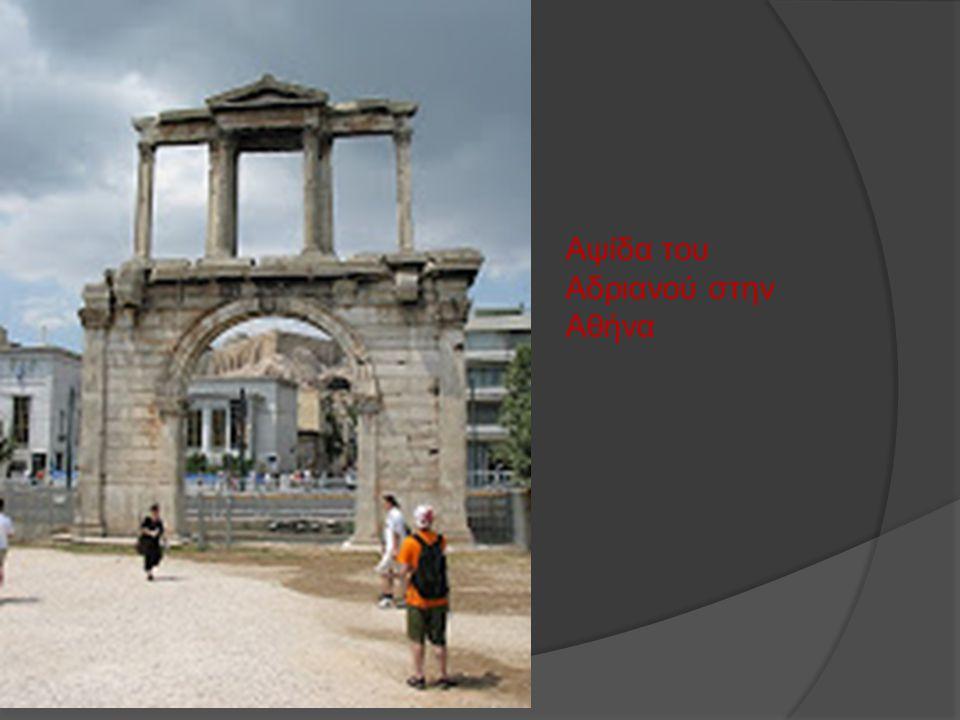 Αψίδα του Αδριανού στην Αθήνα