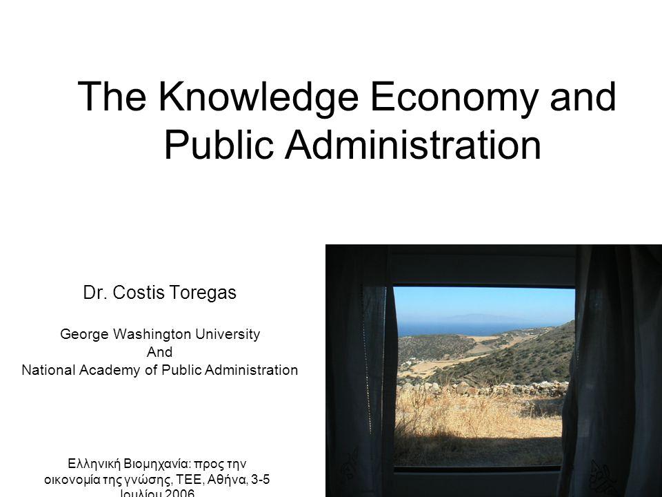 Ελληνική Βιομηχανία: προς την οικονομία της γνώσης, ΤΕΕ, Αθήνα, 3-5 Ιουλίου 2006 The Knowledge Economy and Public Administration Dr.