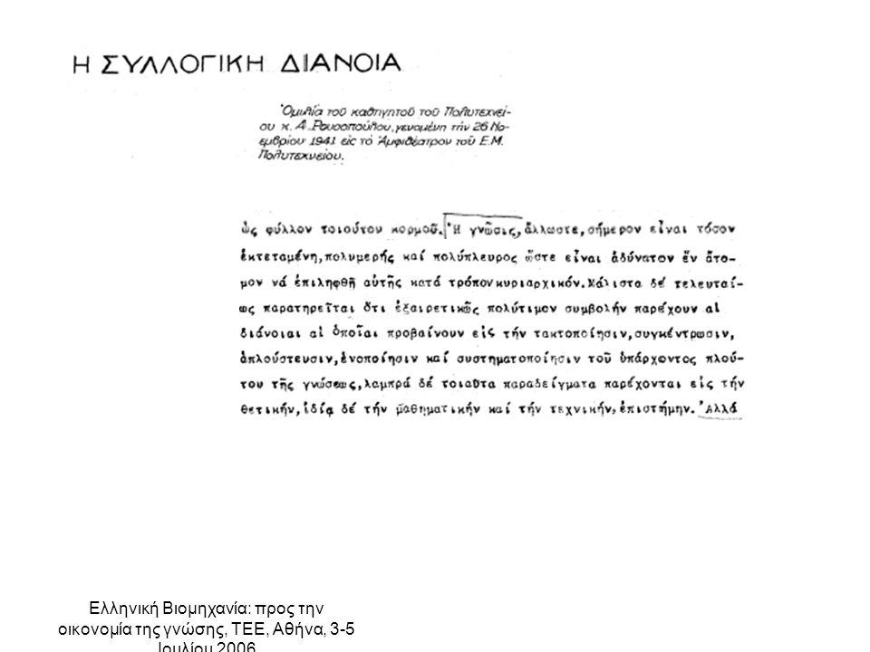 Ελληνική Βιομηχανία: προς την οικονομία της γνώσης, ΤΕΕ, Αθήνα, 3-5 Ιουλίου 2006