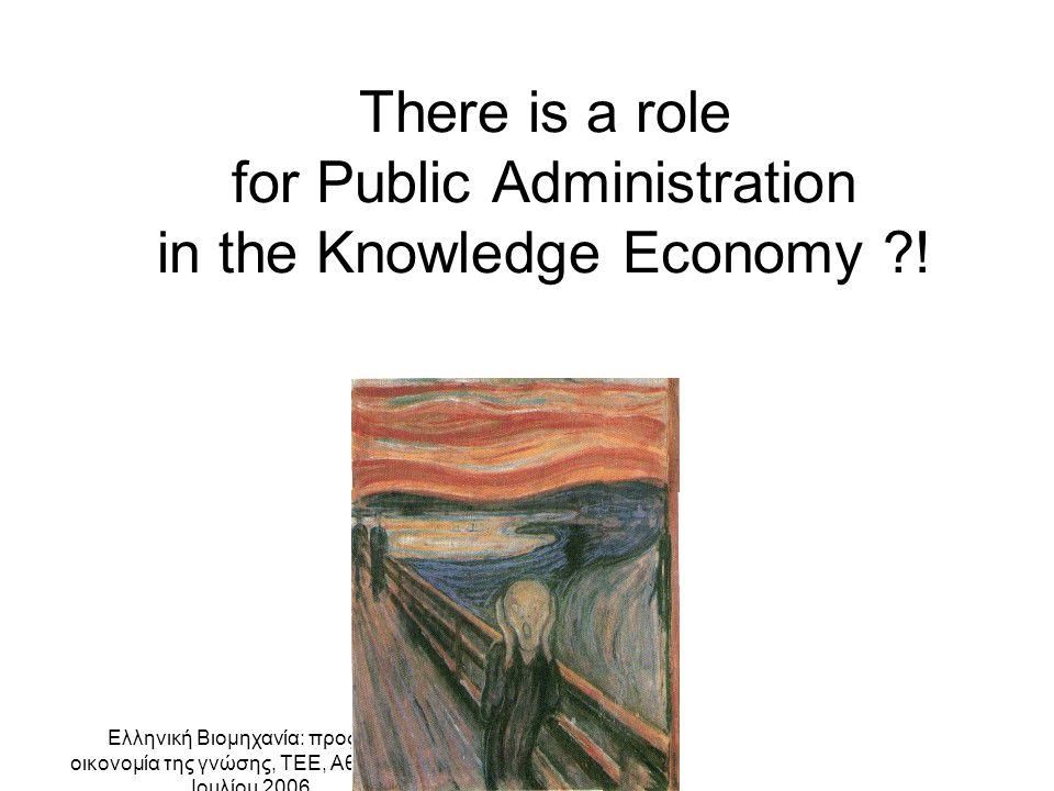 Ελληνική Βιομηχανία: προς την οικονομία της γνώσης, ΤΕΕ, Αθήνα, 3-5 Ιουλίου 2006 There is a role for Public Administration in the Knowledge Economy !