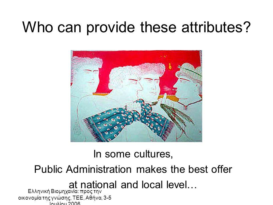 Ελληνική Βιομηχανία: προς την οικονομία της γνώσης, ΤΕΕ, Αθήνα, 3-5 Ιουλίου 2006 Who can provide these attributes.
