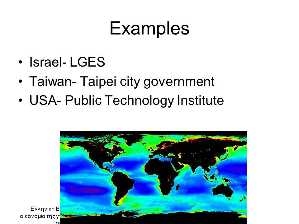 Ελληνική Βιομηχανία: προς την οικονομία της γνώσης, ΤΕΕ, Αθήνα, 3-5 Ιουλίου 2006 Examples Israel- LGES Taiwan- Taipei city government USA- Public Technology Institute