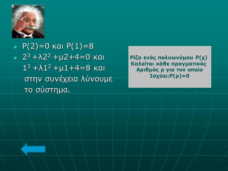 Ρ(2)=0 και Ρ(1)=8 Ρ(2)=0 και Ρ(1)=8 2 3 +λ2 2 +μ2+4=0 και 2 3 +λ2 2 +μ2+4=0 και 1 3 +λ1 2 +μ1+4=8 και 1 3 +λ1 2 +μ1+4=8 και στην συνέχεια λύνουμε στην