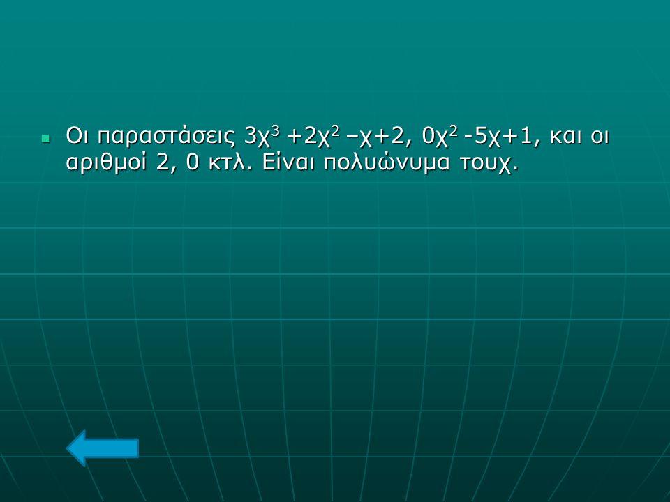 Οι παραστάσεις 3χ 3 +2χ 2 –χ+2, 0χ 2 -5χ+1, και οι αριθμοί 2, 0 κτλ. Είναι πολυώνυμα τουχ. Οι παραστάσεις 3χ 3 +2χ 2 –χ+2, 0χ 2 -5χ+1, και οι αριθμοί