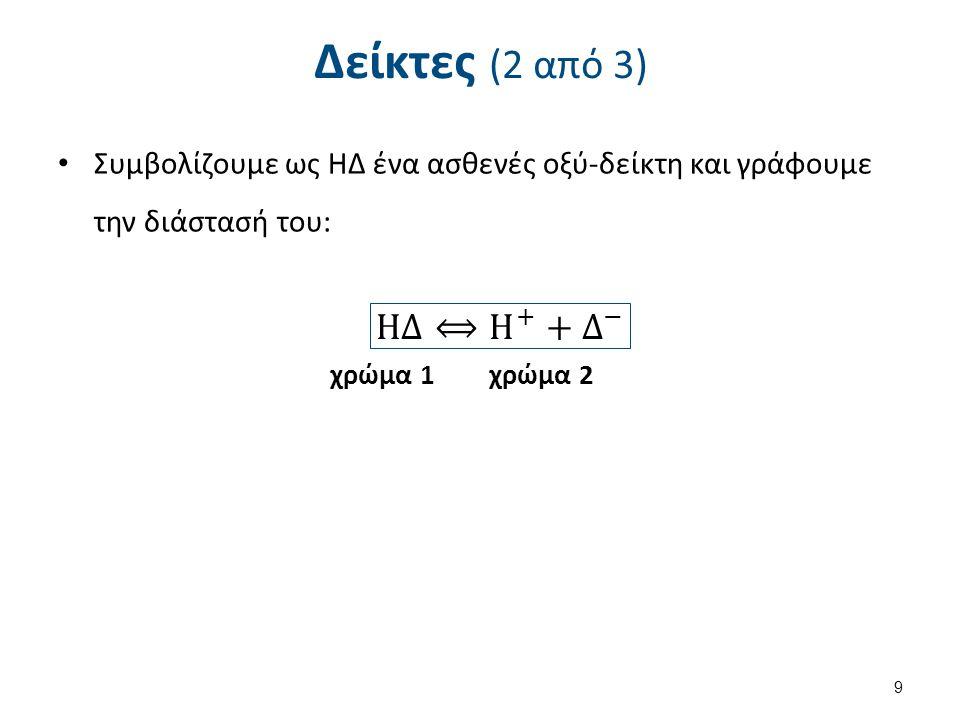 Δείκτες (2 από 3) Συμβολίζουμε ως ΗΔ ένα ασθενές οξύ-δείκτη και γράφουμε την διάστασή του: χρώμα 1 χρώμα 2 9