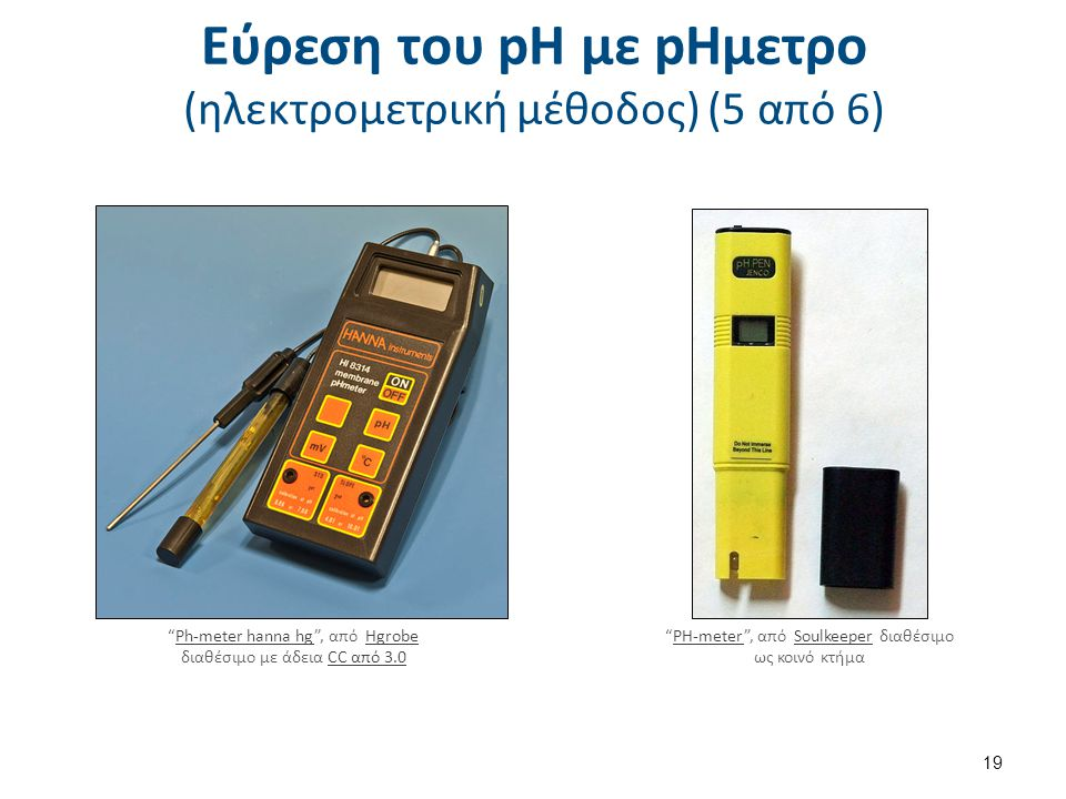 """Εύρεση του pH με pΗμετρο (ηλεκτρομετρική μέθοδος) (5 από 6) """"Ph-meter hanna hg"""", από Hgrobe διαθέσιμο με άδεια CC από 3.0Ph-meter hanna hgHgrobeCC από"""