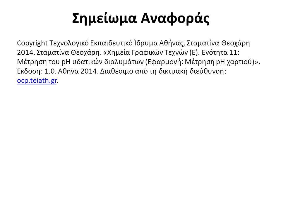Σημείωμα Αναφοράς Copyright Τεχνολογικό Εκπαιδευτικό Ίδρυμα Αθήνας, Σταματίνα Θεοχάρη 2014. Σταματίνα Θεοχάρη. «Χημεία Γραφικών Τεχνών (Ε). Ενότητα 11