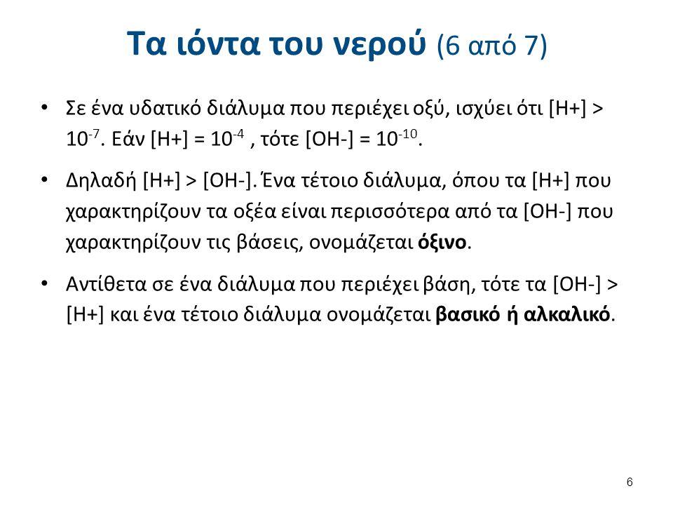Τα ιόντα του νερού (7 από 7) Τελικά, Ένα ουδέτερο διάλυμα έχει pΗ = 7 Ένα όξινο διάλυμα έχει pΗ < 7 Ένα βασικό διάλυμα έχει pΗ> 7.
