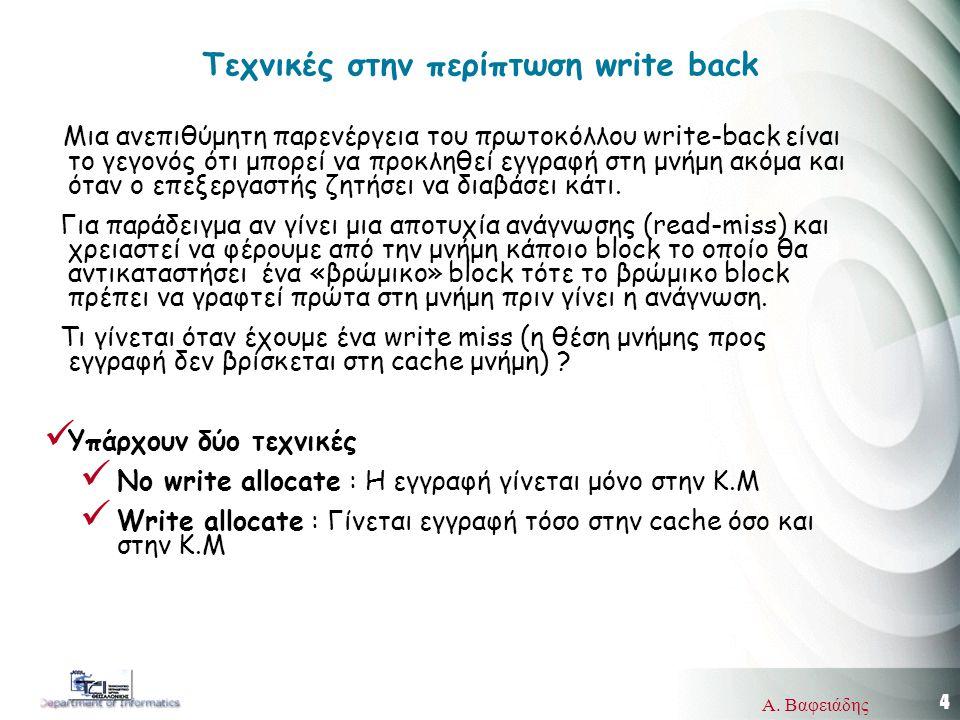 4 Α. Βαφειάδης Τεχνικές στην περίπτωση write back Μια ανεπιθύμητη παρενέργεια του πρωτοκόλλου write-back είναι το γεγονός ότι μπορεί να προκληθεί εγγρ