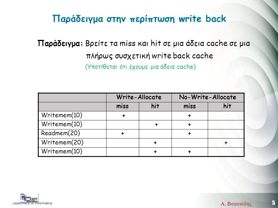 5 Α. Βαφειάδης Παράδειγμα στην περίπτωση write back Παράδειγμα: Βρείτε τα miss και hit σε μια άδεια cache σε μια πλήρως συσχετική write back cache (Υπ