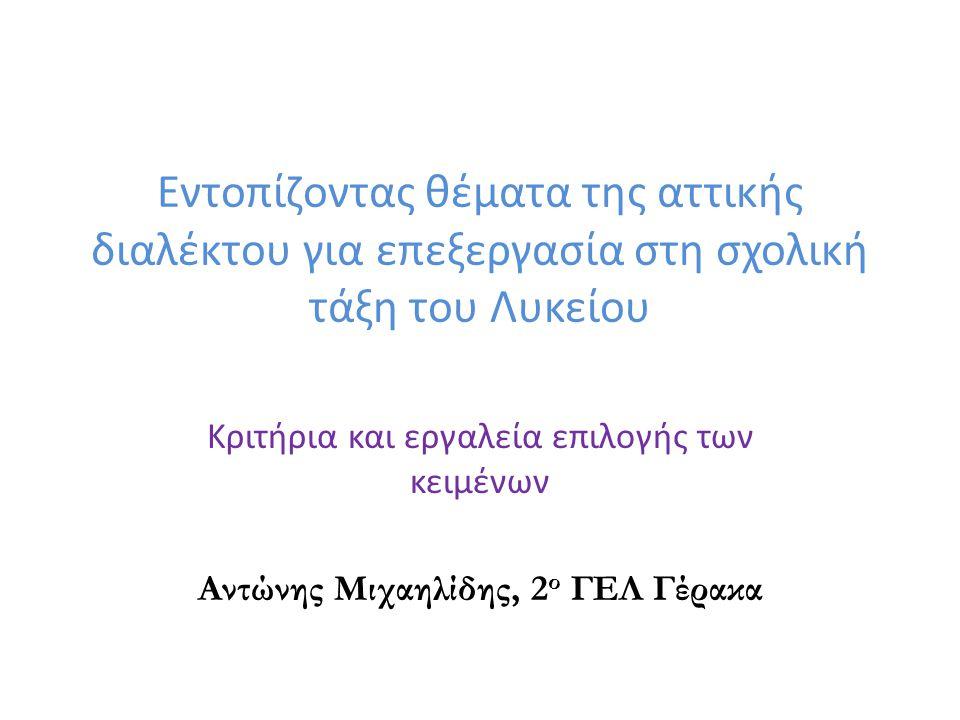 Πηγές κειμένων 1) Πύλη για την ελληνική γλώσσα (http://www.greek-language.gr/greekLang/index.html) 2) Thesaurus Linguae Graecae (http://stephanus.tlg.uci.edu/accounts/subscribe)http://stephanus.tlg.uci.edu/accounts/subscribe 3) Μηχανές αναζήτησης (www.google.com )