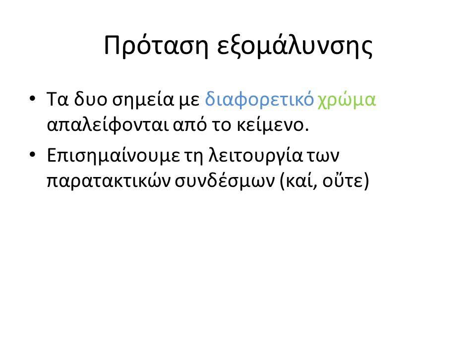 Πρόταση εξομάλυνσης Τα δυο σημεία με διαφορετικό χρώμα απαλείφονται από το κείμενο.