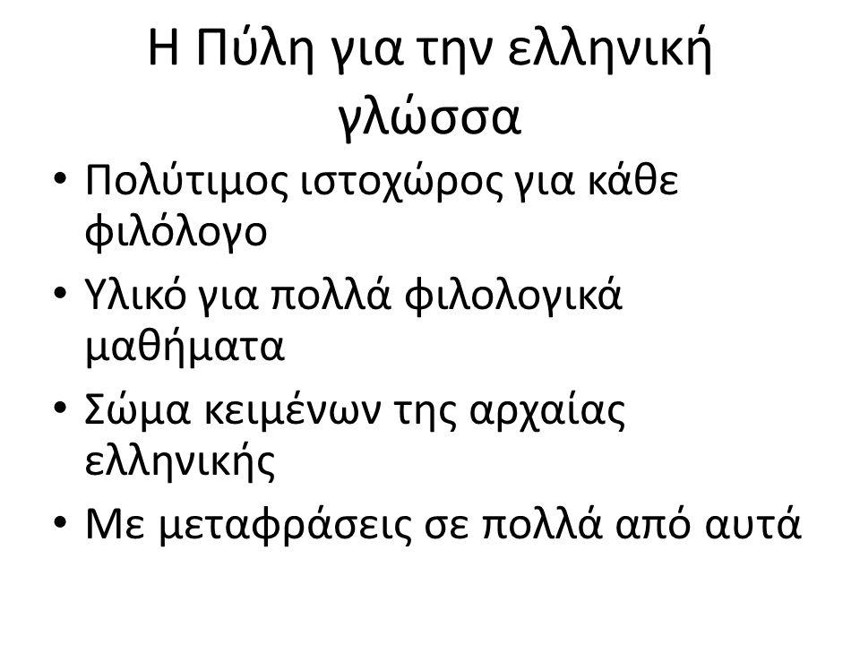 Η Πύλη για την ελληνική γλώσσα Πολύτιμος ιστοχώρος για κάθε φιλόλογο Υλικό για πολλά φιλολογικά μαθήματα Σώμα κειμένων της αρχαίας ελληνικής Με μεταφράσεις σε πολλά από αυτά