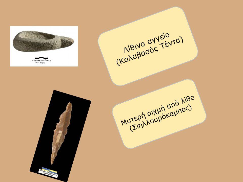 Λίθινο αγγείο (Καλαβασός Τέντα) Μυτερή αιχμή από λίθο (Σιηλλουρόκαμπος)
