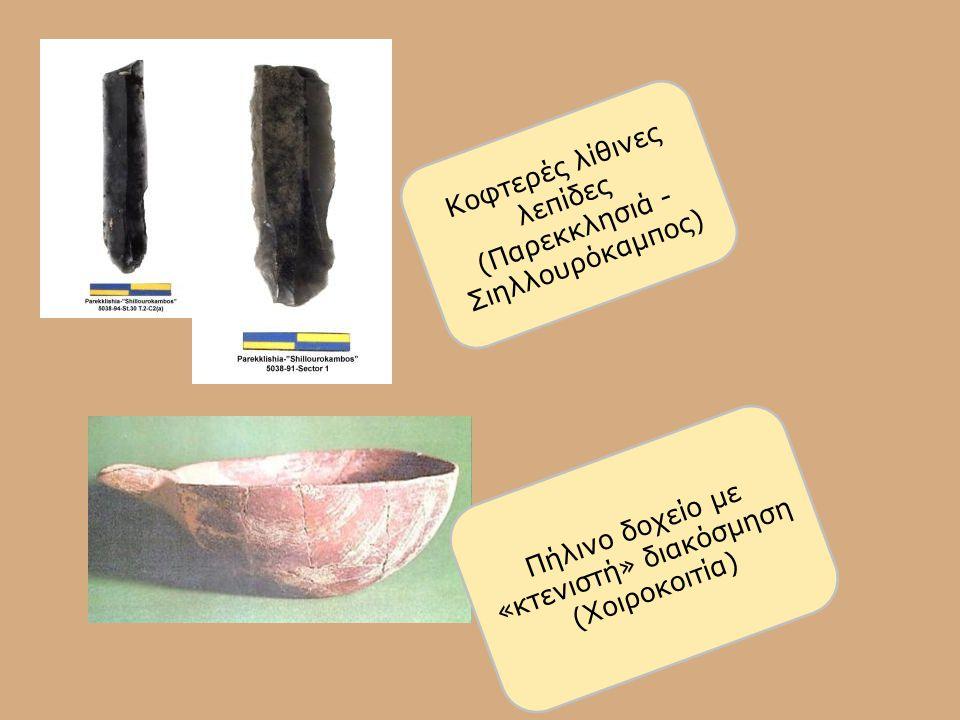 Πήλινο δοχείο με «κτενιστή» διακόσμηση (Χοιροκοιτία) Κοφτερές λίθινες λεπίδες (Παρεκκλησιά - Σιηλλουρόκαμπος)