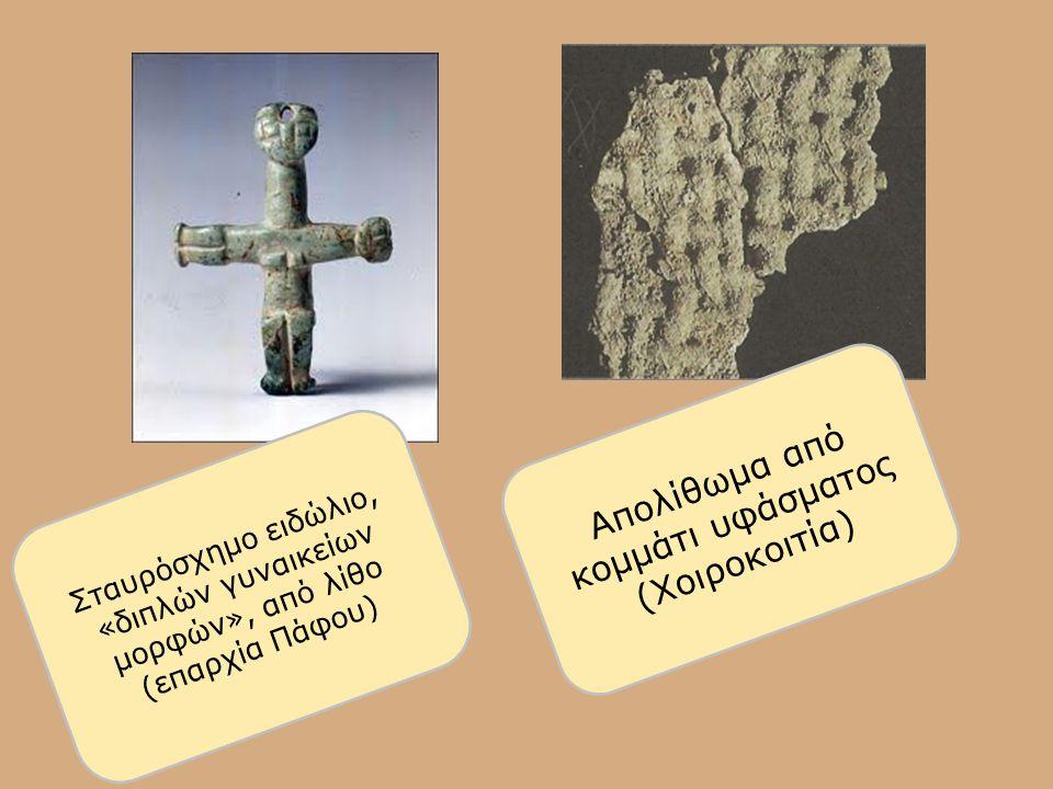 Σταυρόσχημο ειδώλιο, «διπλών γυναικείων μορφών», από λίθο (επαρχία Πάφου) Απολίθωμα από κομμάτι υφάσματος (Χοιροκοιτία)