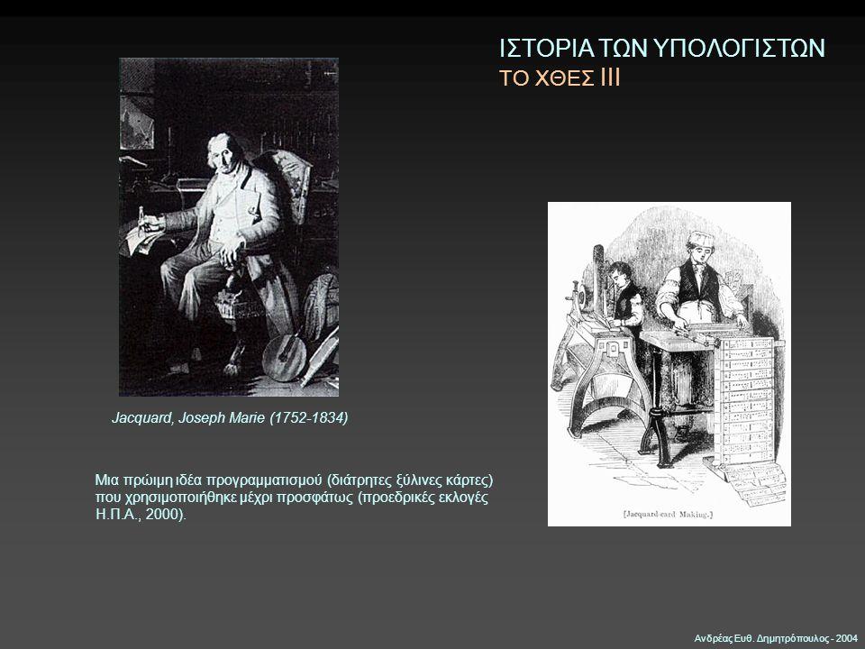 Ανδρέας Ευθ. Δημητρόπουλος - 2004 ΙΣΤΟΡΙΑ ΤΩΝ ΥΠΟΛΟΓΙΣΤΩΝ ΤΟ ΧΘΕΣ ΙΙI Jacquard, Joseph Marie (1752-1834) Μια πρώιμη ιδέα προγραμματισμού (διάτρητες ξύ