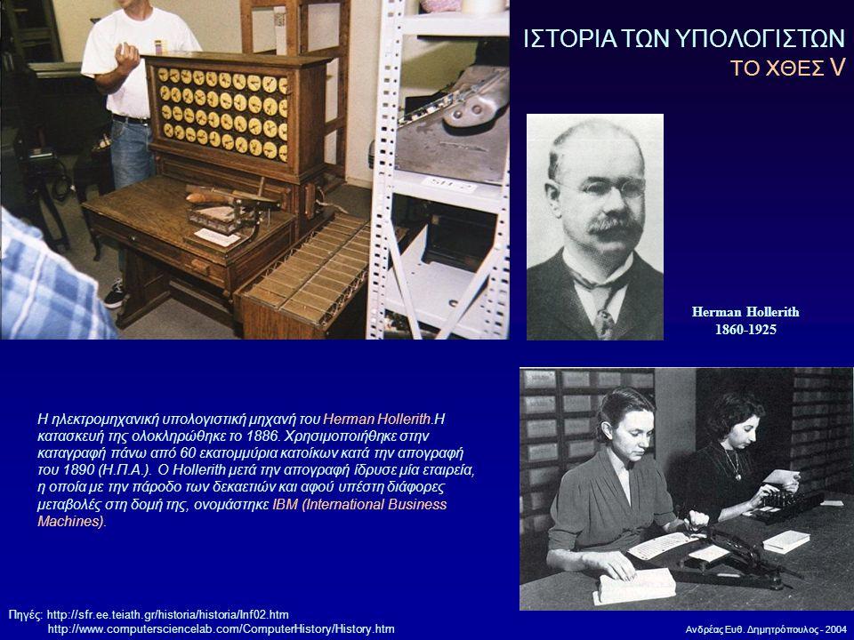 Ανδρέας Ευθ. Δημητρόπουλος - 2004 Η ηλεκτρομηχανική υπολογιστική μηχανή του Herman Hollerith.H κατασκευή της ολοκληρώθηκε το 1886. Χρησιμοποιήθηκε στη
