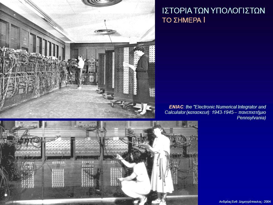 Ανδρέας Ευθ. Δημητρόπουλος - 2004 ENIAC: the