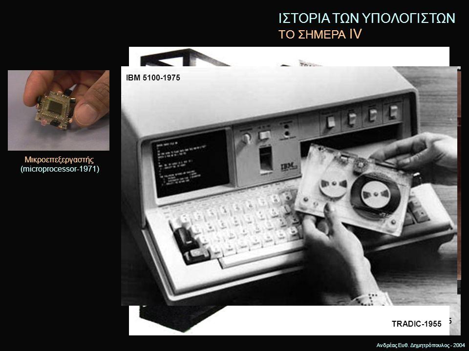 Ανδρέας Ευθ. Δημητρόπουλος - 2004 ΙΣΤΟΡΙΑ ΤΩΝ ΥΠΟΛΟΓΙΣΤΩΝ ΤΟ ΣΗΜΕΡΑ ΙV Λυχνία (1906) της δεκαετίας του '60 ENIAC-1945 TRADIC-1955 IBM/SYSTEM 360-1964