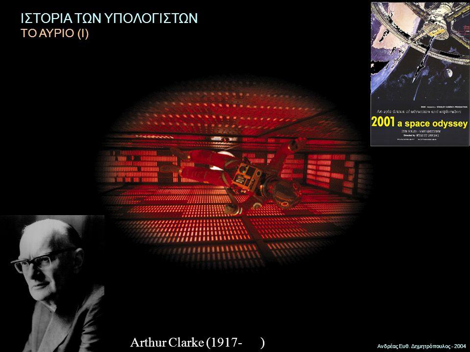 Ανδρέας Ευθ. Δημητρόπουλος - 2004 Arthur Clarke (1917- ) ΙΣΤΟΡΙΑ ΤΩΝ ΥΠΟΛΟΓΙΣΤΩΝ ΤΟ ΑΥΡΙΟ (Ι)