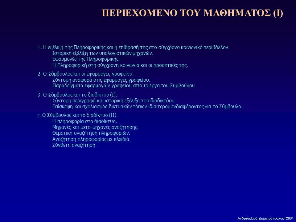 Ανδρέας Ευθ. Δημητρόπουλος - 2004 1. Η εξέλιξη της Πληροφορικής και η επίδρασή της στο σύγχρονο κοινωνικό περιβάλλον. Ιστορική εξέλιξη των υπολογιστικ