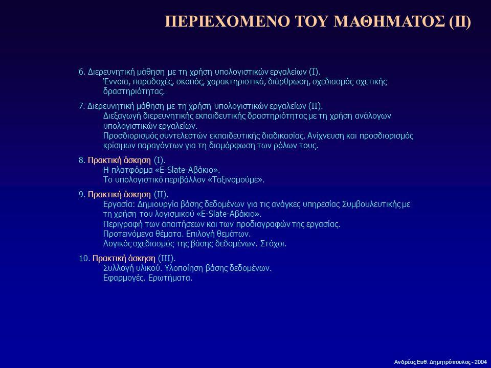 Ανδρέας Ευθ. Δημητρόπουλος - 2004 6. Διερευνητική μάθηση με τη χρήση υπολογιστικών εργαλείων (Ι). Έννοια, παραδοχές, σκοπός, χαρακτηριστικά, διάρθρωση