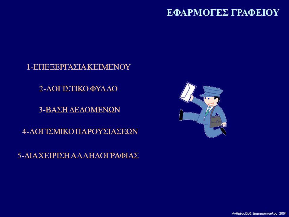 Ανδρέας Ευθ. Δημητρόπουλος - 2004 ΕΦΑΡΜΟΓΕΣ ΓΡΑΦΕΙΟΥ 1-ΕΠΕΞΕΡΓΑΣΙΑ ΚΕΙΜΕΝΟΥ 2-ΛΟΓΙΣΤΙΚΟ ΦΥΛΛΟ 3-ΒΑΣΗ ΔΕΔΟΜΕΝΩΝ 4-ΛΟΓΙΣΜΙΚΟ ΠΑΡΟΥΣΙΑΣΕΩΝ 5-ΔΙΑΧΕΙΡΙΣΗ Α
