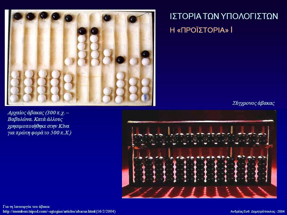 Ανδρέας Ευθ. Δημητρόπουλος - 2004 ΙΣΤΟΡΙΑ ΤΩΝ ΥΠΟΛΟΓΙΣΤΩΝ Η «ΠΡΟΪΣΤΟΡΙΑ» I Αρχαίος άβακας (300 π.χ. – Βαβυλώνα. Κατά άλλους χρησιμοποιήθηκε στην Κίνα