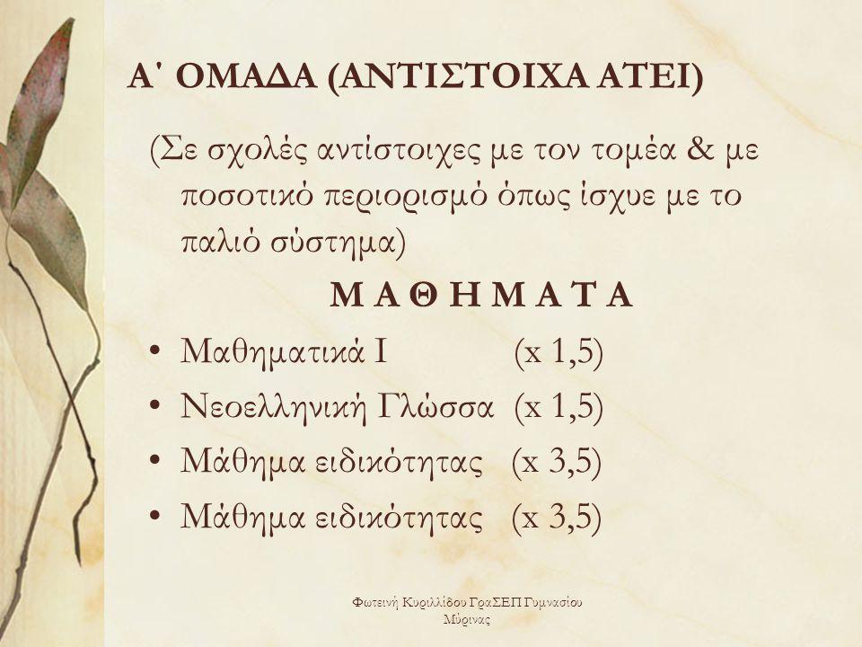 Φωτεινή Κυριλλίδου ΓραΣΕΠ Γυμνασίου Μύρινας Α΄ ΟΜΑΔΑ (ΑΝΤΙΣΤΟΙΧΑ ΑΤΕΙ) (Σε σχολές αντίστοιχες με τον τομέα & με ποσοτικό περιορισμό όπως ίσχυε με το παλιό σύστημα) Μ Α Θ Η Μ Α Τ Α Μαθηματικά I (x 1,5) Νεοελληνική Γλώσσα (x 1,5) Μάθημα ειδικότητας (x 3,5)