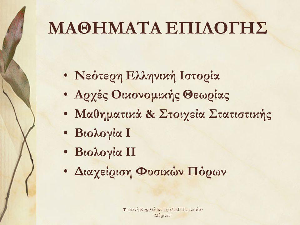 ΜΑΘΗΜΑΤΑ ΕΠΙΛΟΓΗΣ Νεότερη Ελληνική Ιστορία Αρχές Οικονομικής Θεωρίας Μαθηματικά & Στοιχεία Στατιστικής Βιολογία Ι Βιολογία ΙΙ Διαχείριση Φυσικών Πόρων