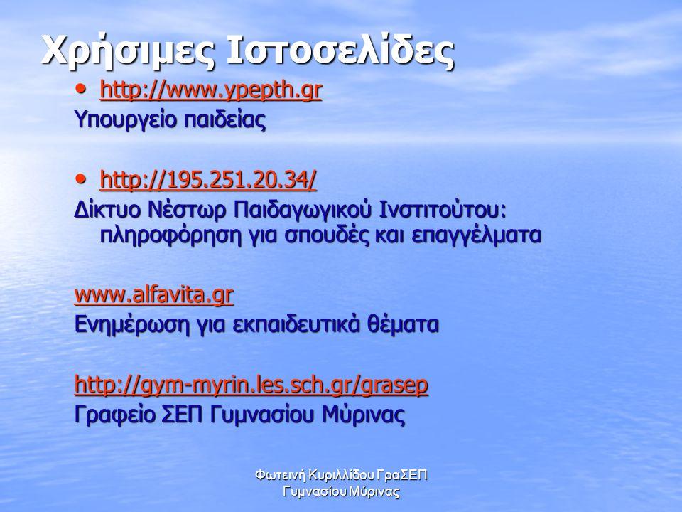 Φωτεινή Κυριλλίδου ΓραΣΕΠ Γυμνασίου Μύρινας Χρήσιμες Ιστοσελίδες http://www.ypepth.gr http://www.ypepth.gr http://www.ypepth.gr Υπουργείο παιδείας http://195.251.20.34/ http://195.251.20.34/ http://195.251.20.34/ Δίκτυο Νέστωρ Παιδαγωγικού Ινστιτούτου: πληροφόρηση για σπουδές και επαγγέλματα www.alfavita.gr Ενημέρωση για εκπαιδευτικά θέματα http://gym-myrin.les.sch.gr/grasep Γραφείο ΣΕΠ Γυμνασίου Μύρινας