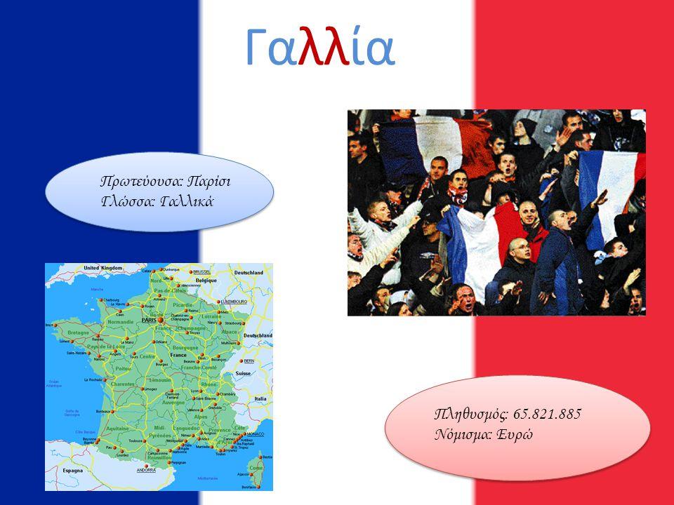 Πρωτεύουσα: Παρίσι Γλώσσα: Γαλλικά Πληθυσμός: 65.821.885 Νόμισμα: Ευρώ
