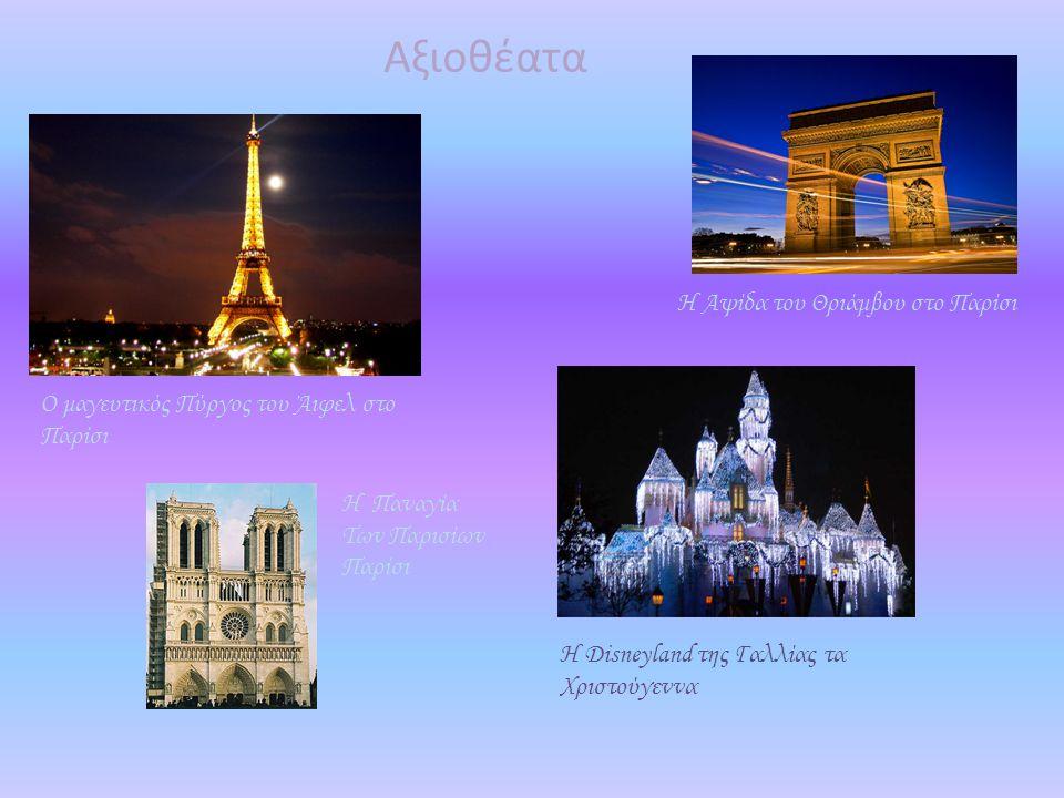 Αξιοθέατα Ο μαγευτικός Πύργος του Άιφελ στο Παρίσι Η Αψίδα του Θριάμβου στο Παρίσι Η Παναγία Των Παρισίων Παρίσι Η Disneyland της Γαλλίας τα Χριστούγε