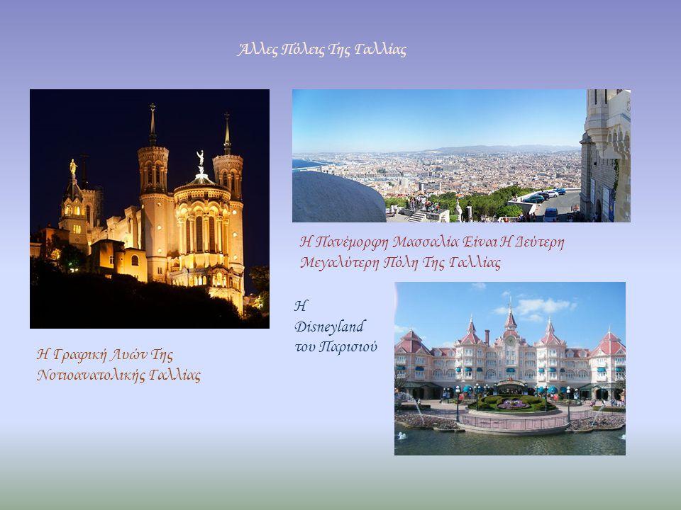 Άλλες Πόλεις Της Γαλλίας Η Γραφική Λυών Της Νοτιοανατολικής Γαλλίας Η Πανέμορφη Μασσαλία Είναι Η Δεύτερη Μεγαλύτερη Πόλη Της Γαλλίας Η Disneyland του