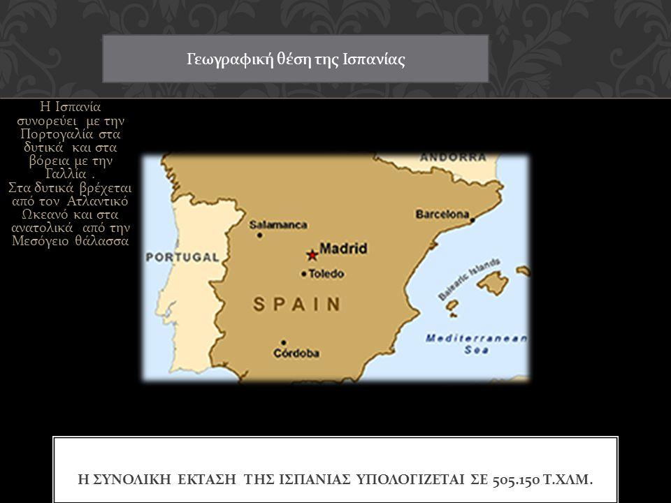 Η Ισπανία συνορεύει με την Πορτογαλία στα δυτικά και στα βόρεια με την Γαλλία.