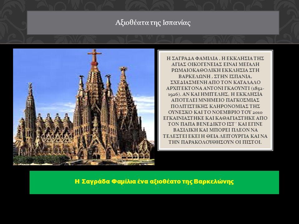H Σαγράδα Φαμίλια ένα αξιοθέατο της Βαρκελώνης Η ΣΑΓΡΑΔΑ ΦΑΜΙΛΙΑ, Η ΕΚΚΛΗΣΙΑ ΤΗΣ ΑΓΙΑΣ ΟΙΚΟΓΕΝΕΙΑΣ ΕΙΝΑΙ ΜΕΓΑΛΗ ΡΩΜΑΙΟΚΑΘΟΛΙΚΗ ΕΚΚΛΗΣΙΑ ΣΤΗ ΒΑΡΚΕΛΩΝΗ, ΣΤΗΝ ΙΣΠΑΝΙΑ, ΣΧΕΔΙΑΣΜΕΝΗ ΑΠΟ ΤΟΝ ΚΑΤΑΛΑΛΟ ΑΡΧΙΤΕΚΤΟΝΑ ΑΝΤΟΝΙ ΓΚΑΟΥΝΤΙ (1852- 1926).