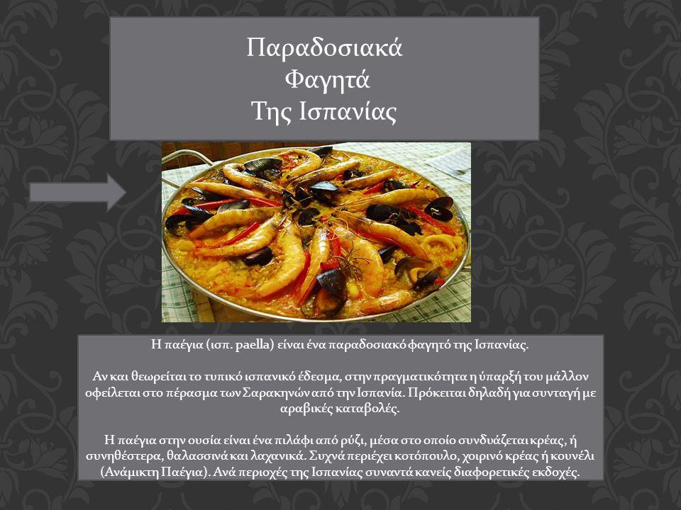 Παραδοσιακά Φαγητά Της Ισπανίας Η παέγια (ισπ. paella) είναι ένα παραδοσιακό φαγητό της Ισπανίας. Αν και θεωρείται το τυπικό ισπανικό έδεσμα, στην πρα