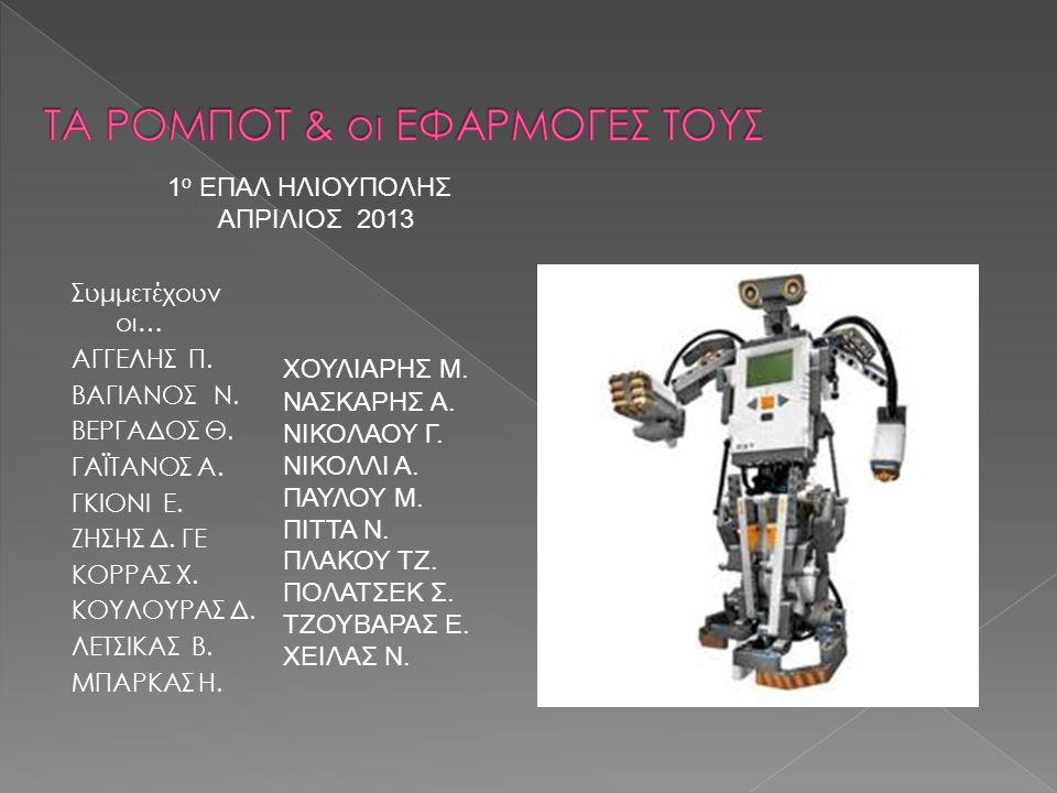  Γενικά – ορισμοί  Από τι αποτελείται γενικά ένα ρομπότ  Τα ρομπότ στην Μυθολογία – Αρχαιότητα  Ιστορική αναδρομή  Ρομπότ και ηθική  Εφαρμογές της σύγχρονης ρομποτικής  Πλεονεκτήματα – μειονεκτήματα της χρήσης των ρομπότ